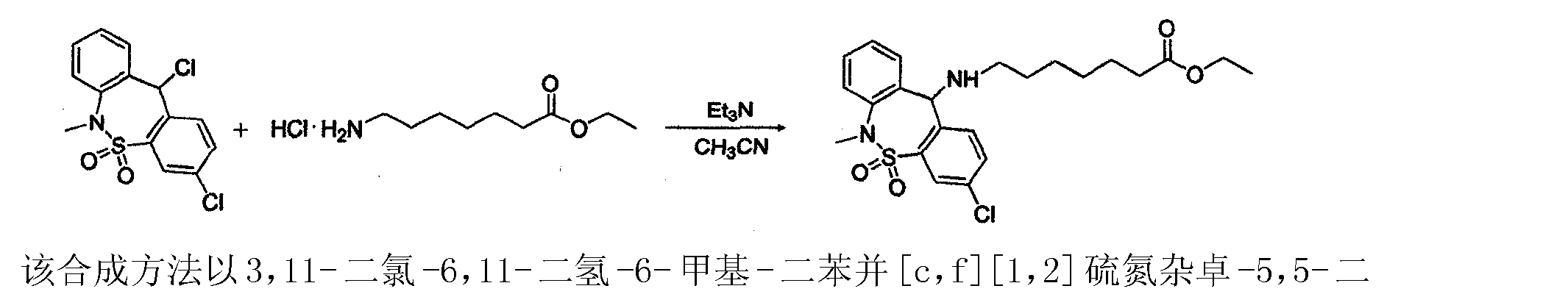 CN103420937A - Synthesis method of tianeptine sodium - Google Patents