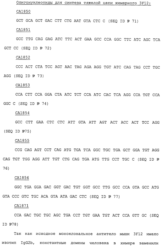 Figure 00000237