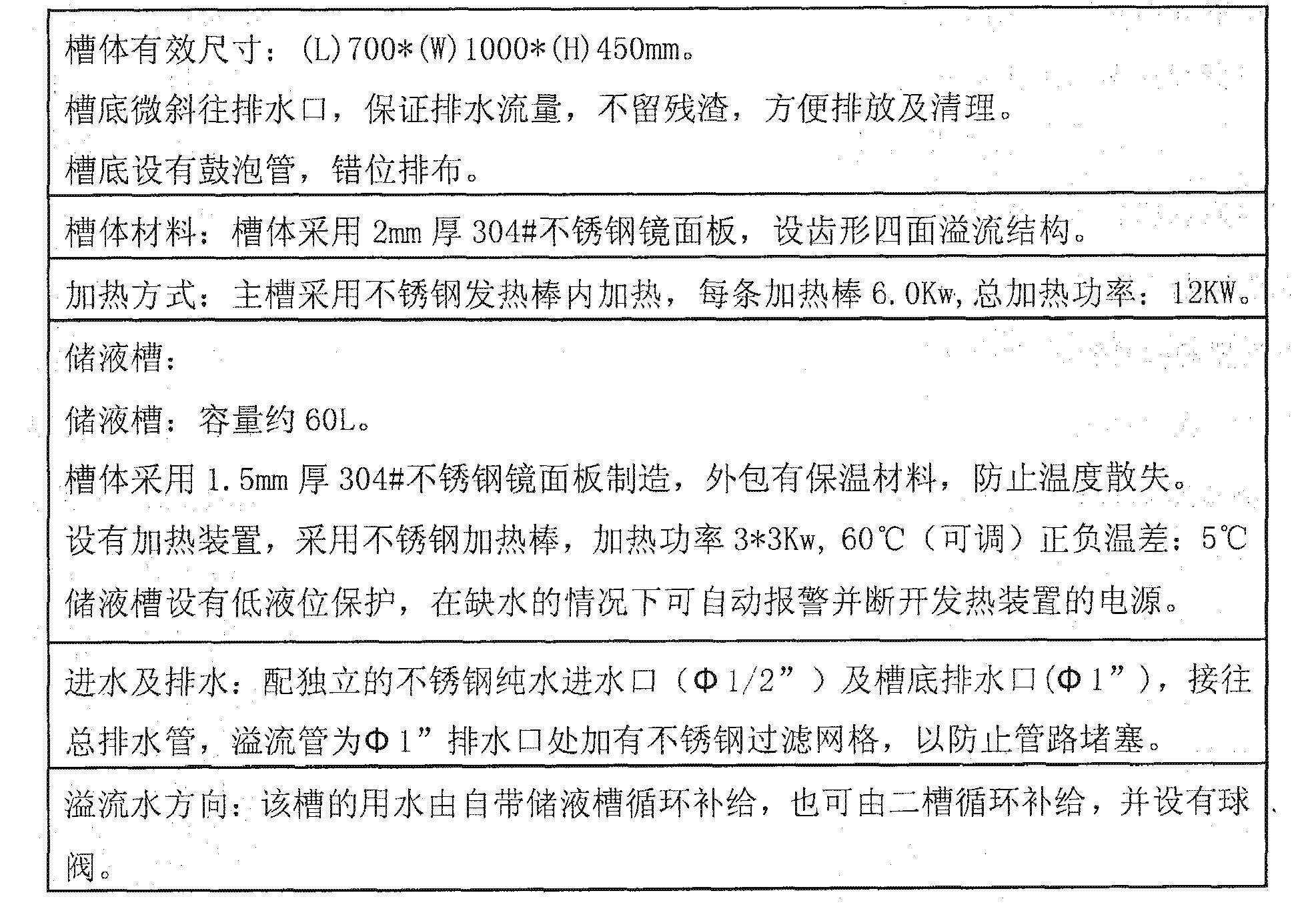 Figure CN204035120UD00051