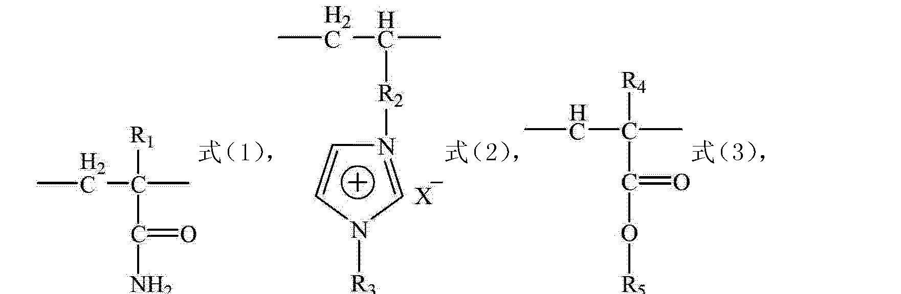 Figure CN103570865AC00021
