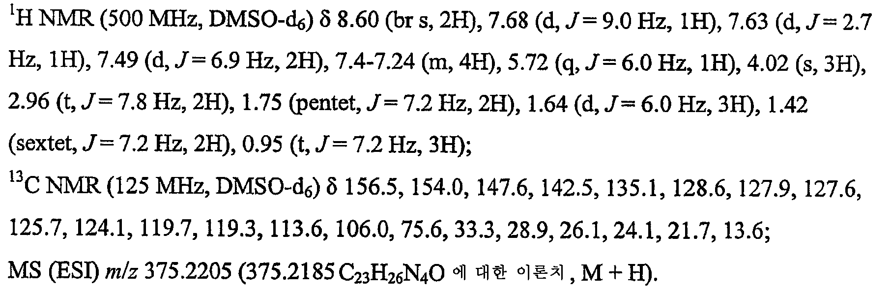 Figure 112006013759285-pct00217