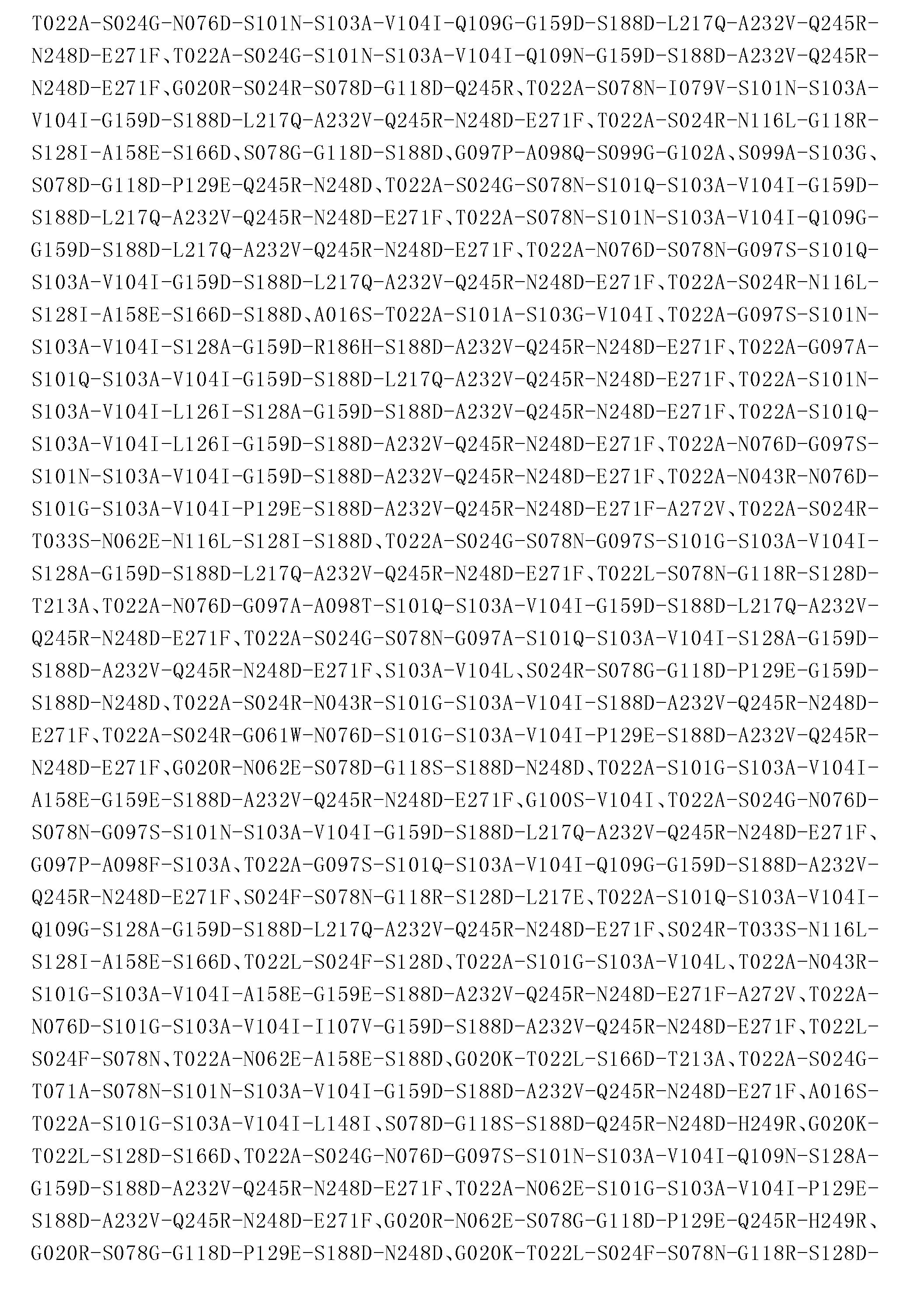 Figure CN103764823BD00761
