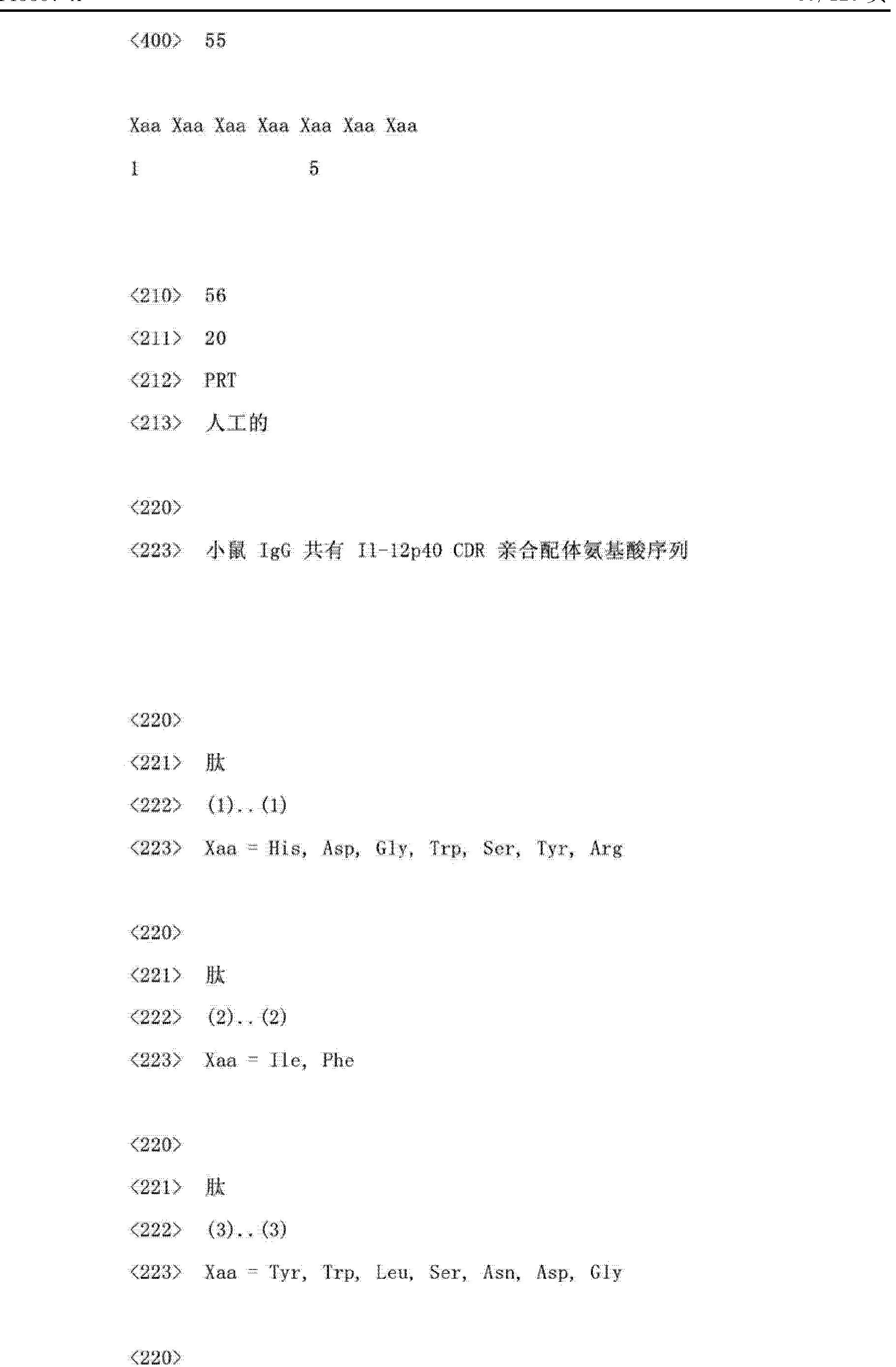 Figure CN103145837AD01581