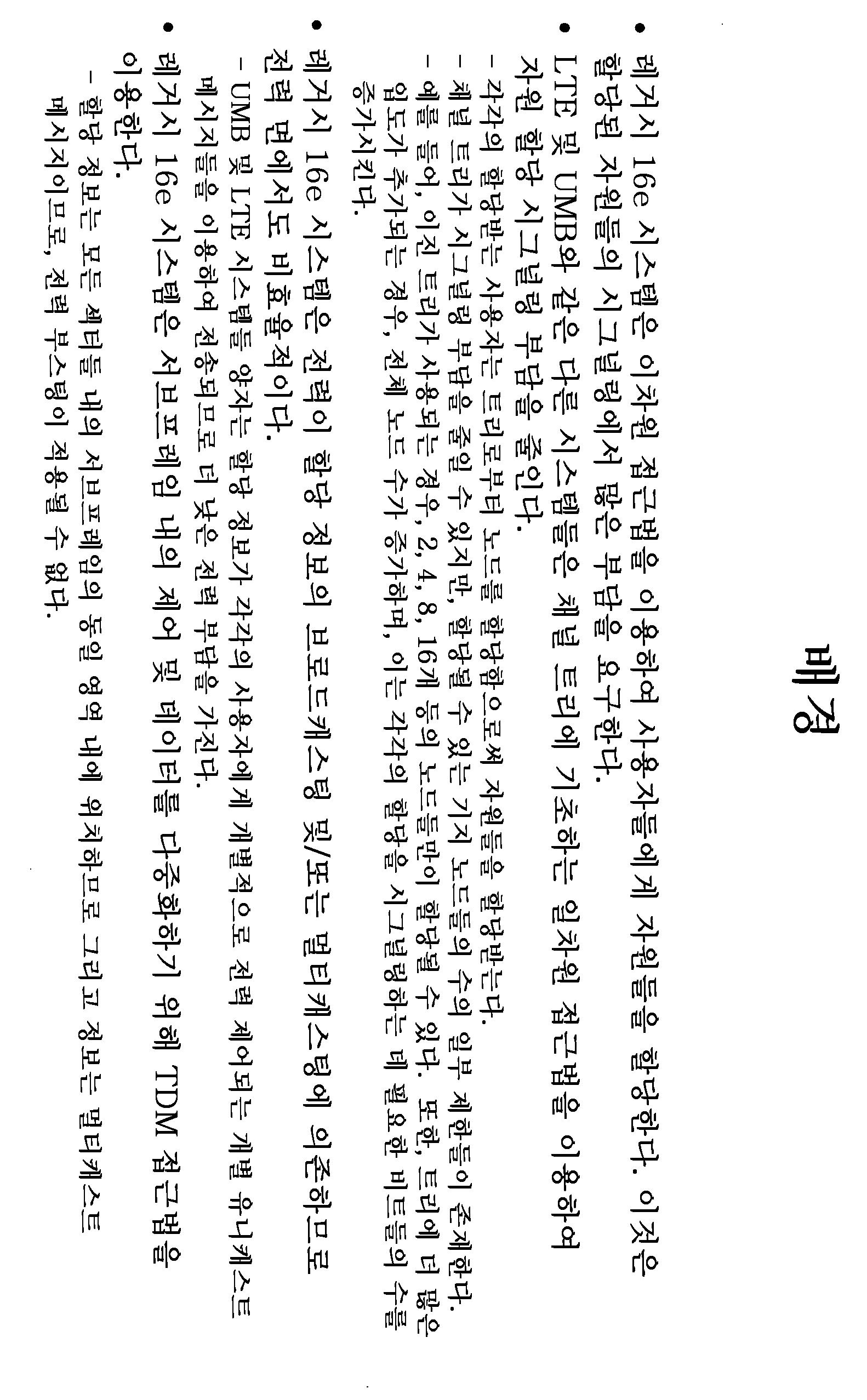 Figure 112016018236900-pat00023