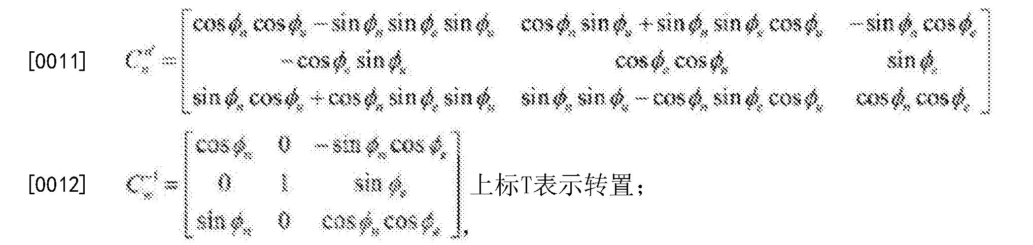 Figure CN103759742BD00081