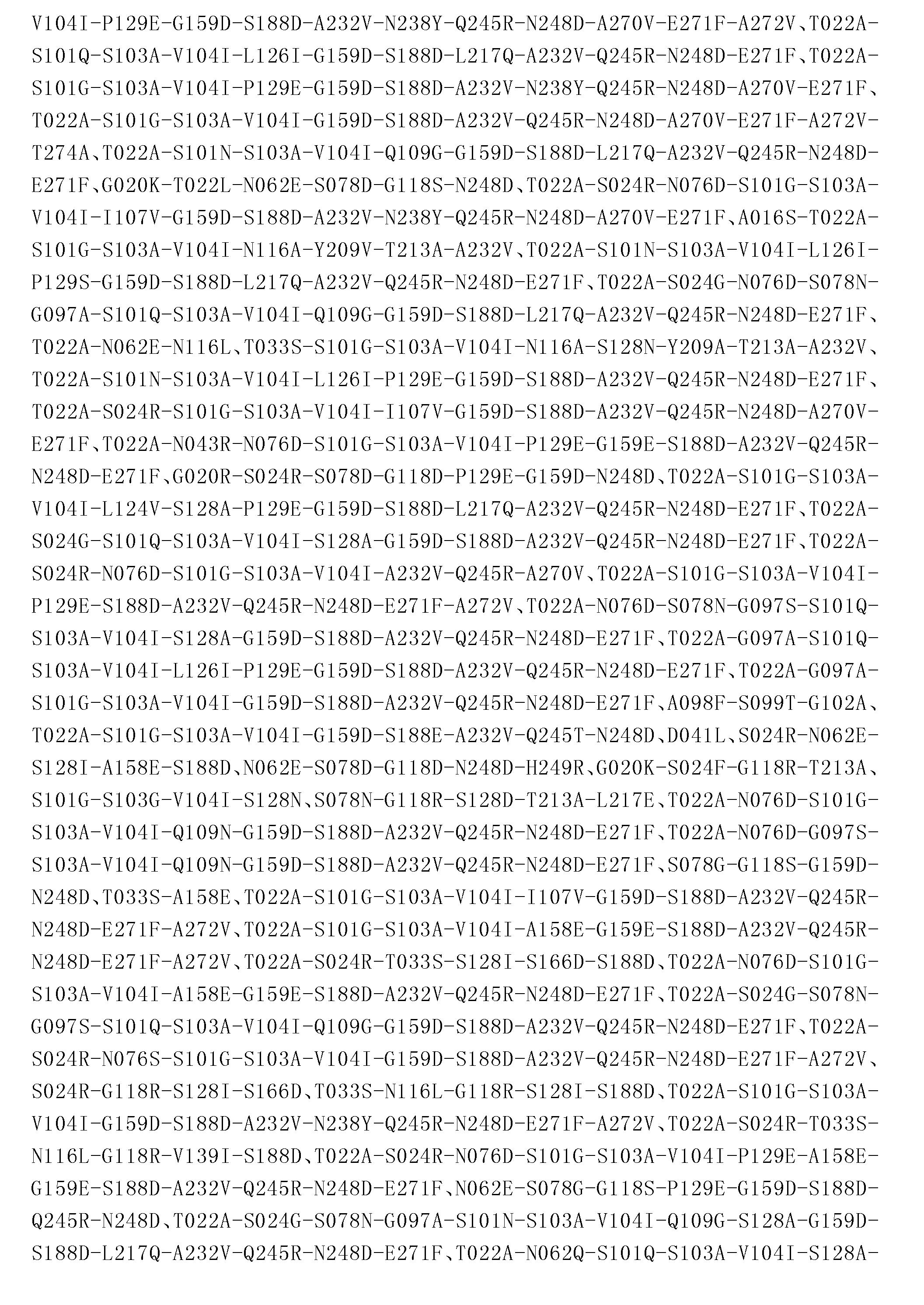 Figure CN103764823BD00781