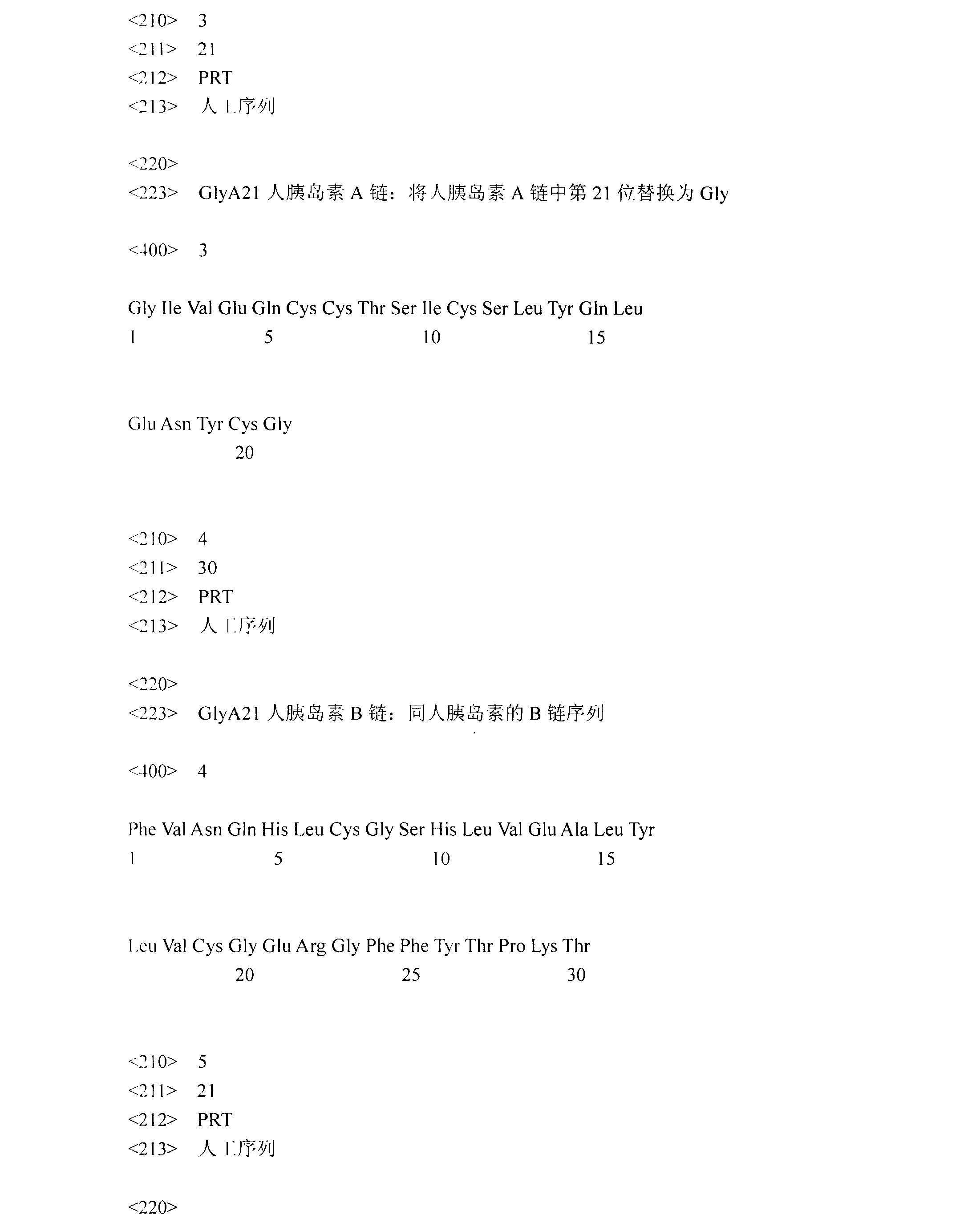 Figure CN102199206BD00161