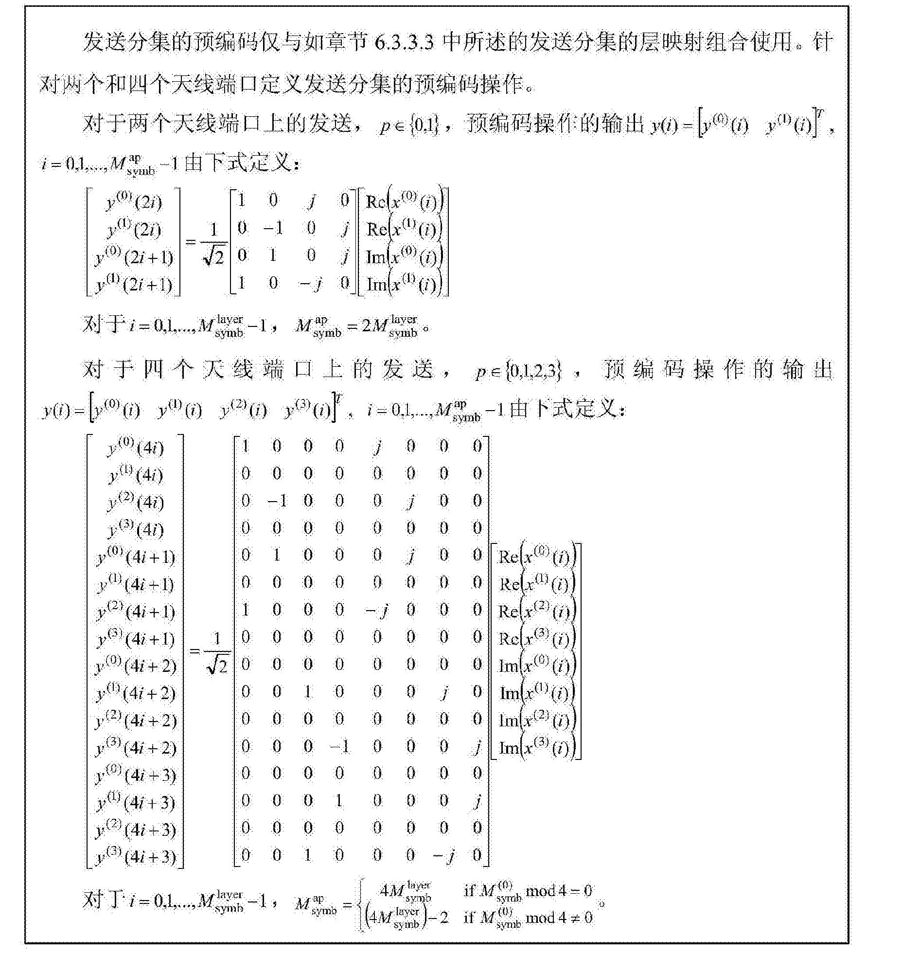 Figure CN103503325BD00111