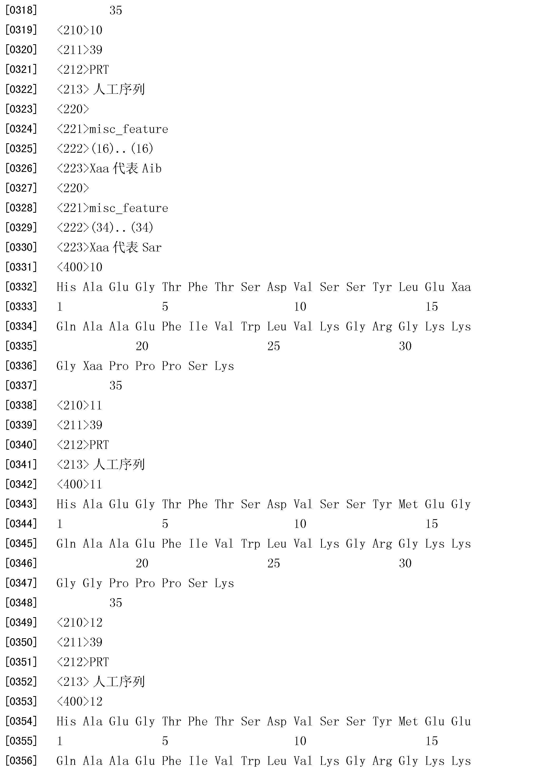 Figure CN101987868BD00241