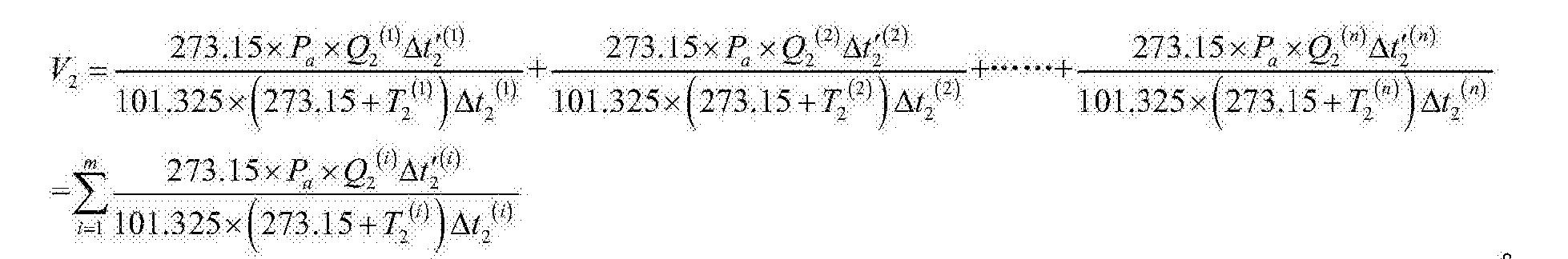Figure CN106370260AD00131
