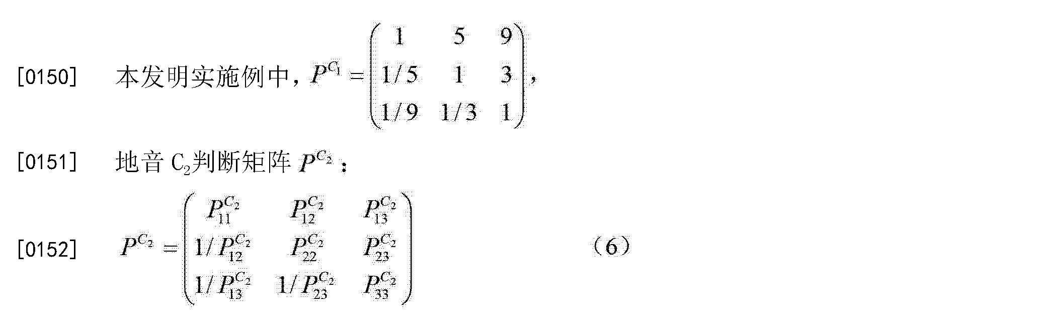 Figure CN103410568BD00202