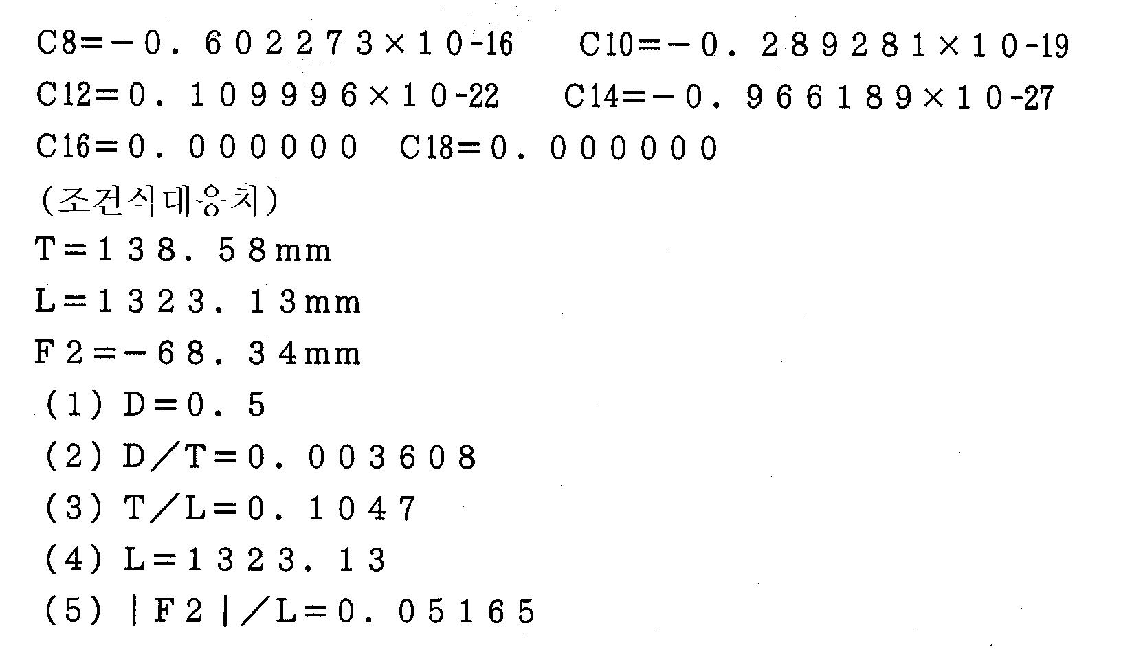 Figure 112001031583331-pat00015