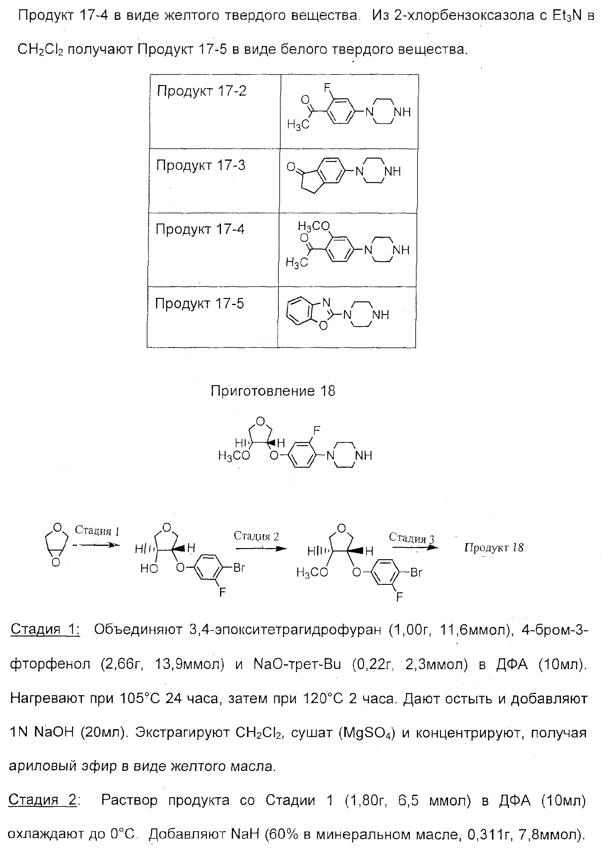 Figure 00000039