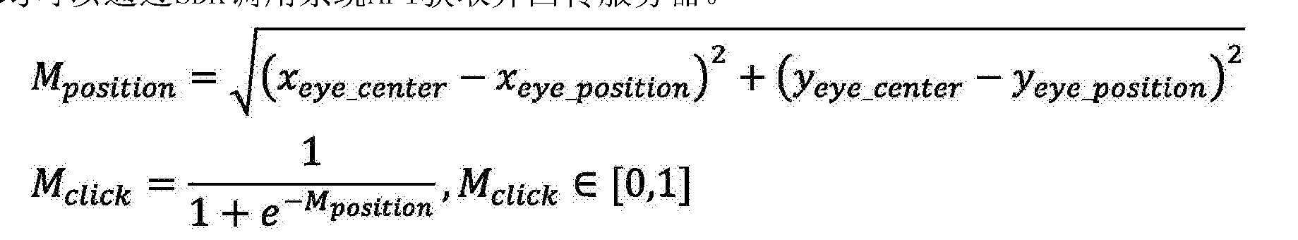 Figure CN103605697BD00071