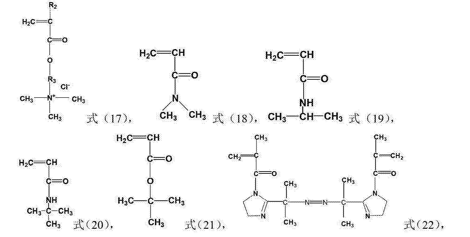 Figure CN104250338BD00141