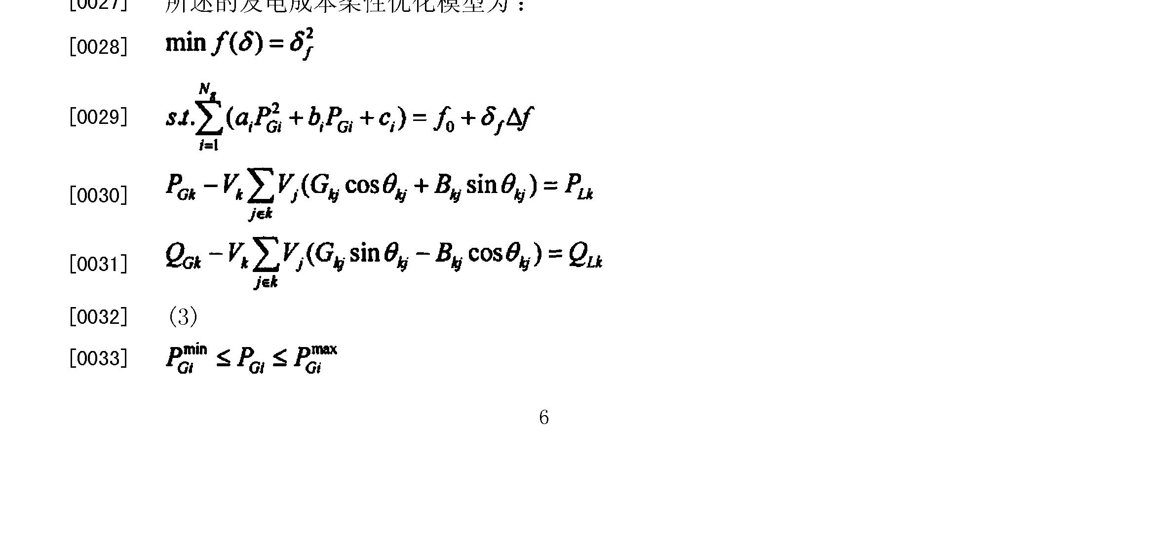 Figure CN104008434AD00062
