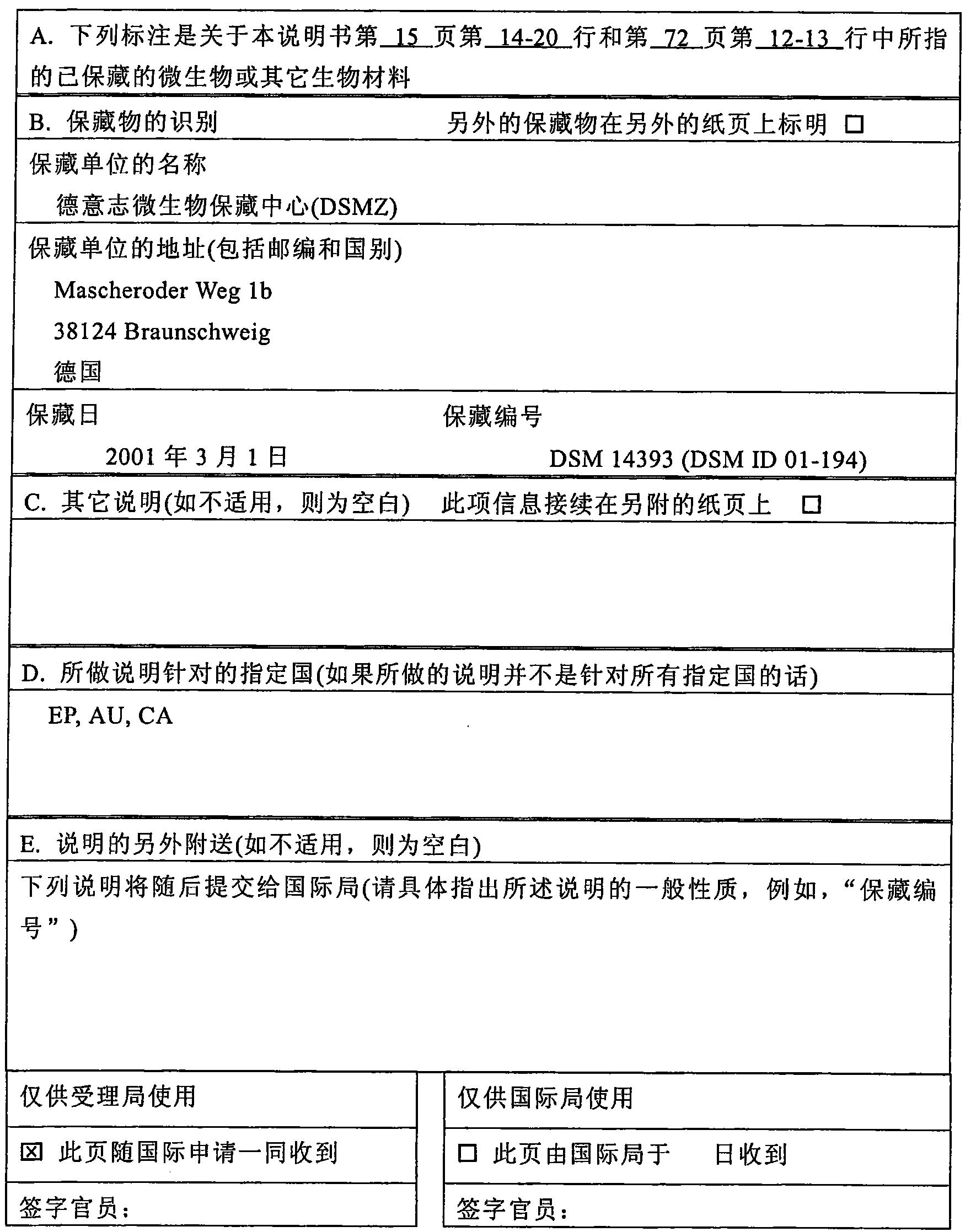 Figure CN1606618BD00511