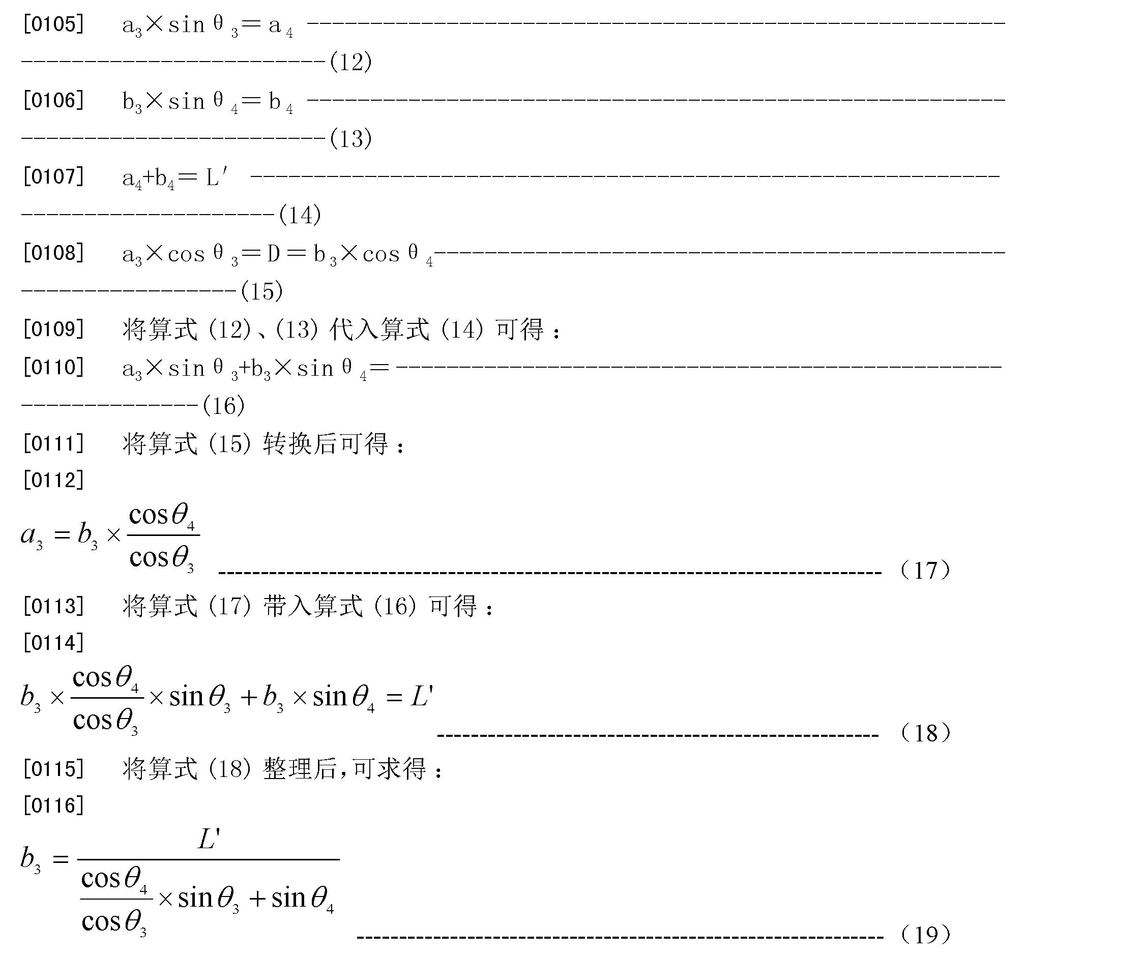 Figure CN102789173BD00122