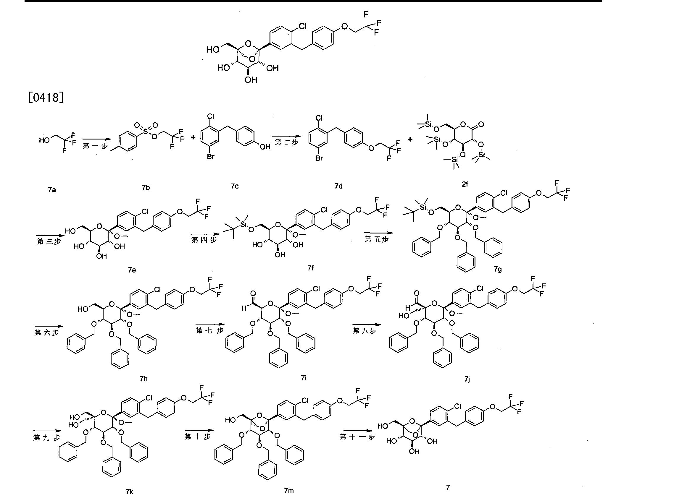 Figure CN102372722AD00451