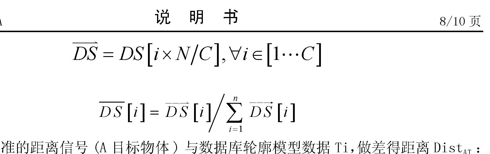 Figure CN102545386AD00111