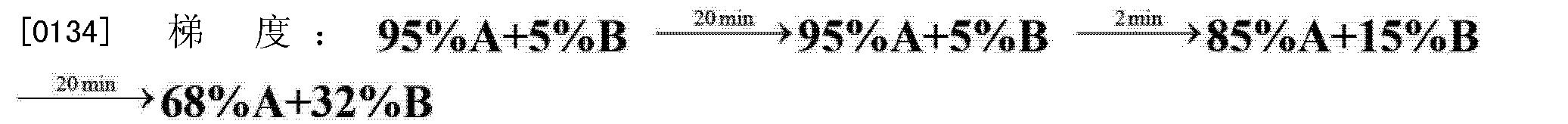 Figure CN102875663BD00092