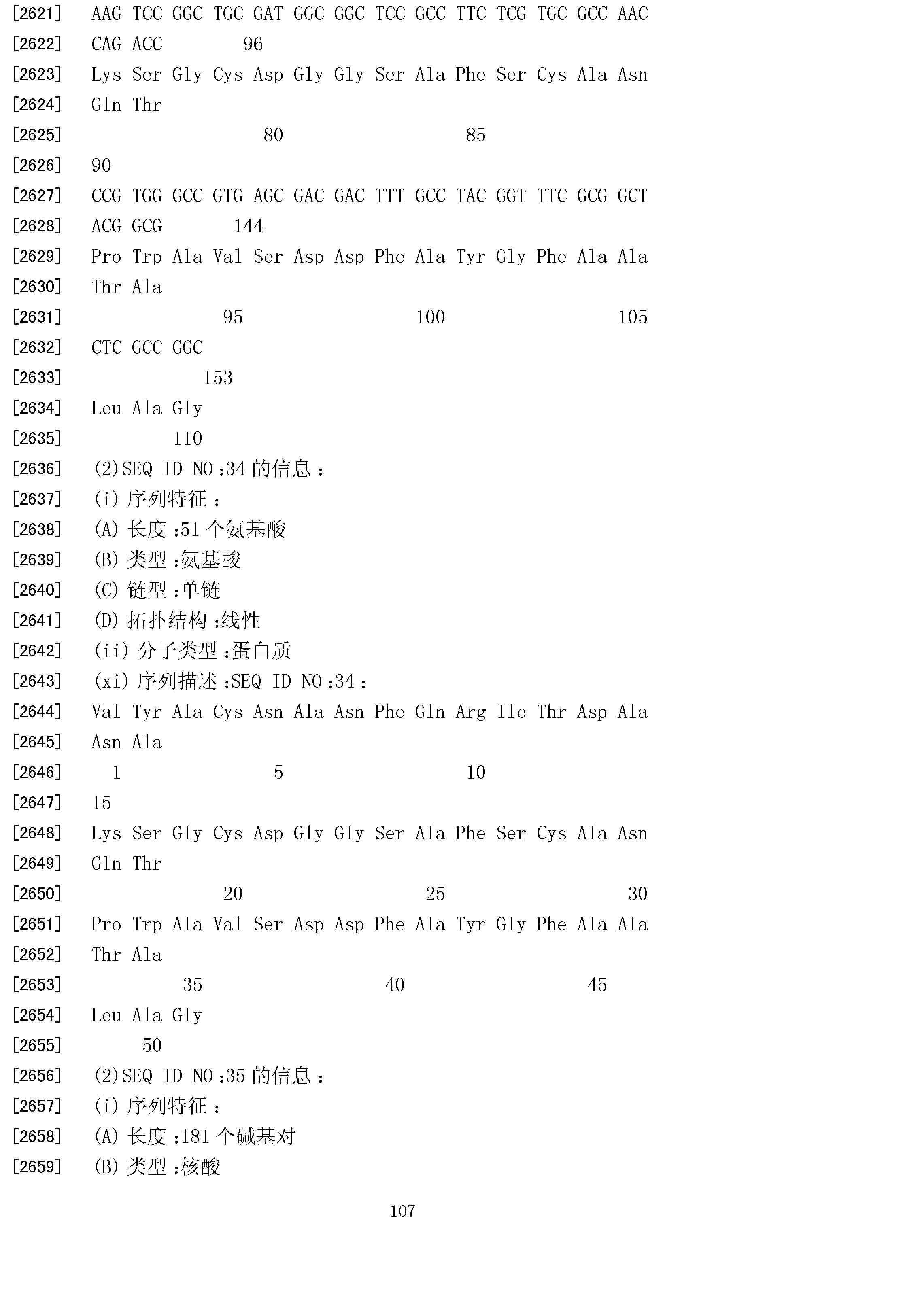 Figure CN102146362AD01071