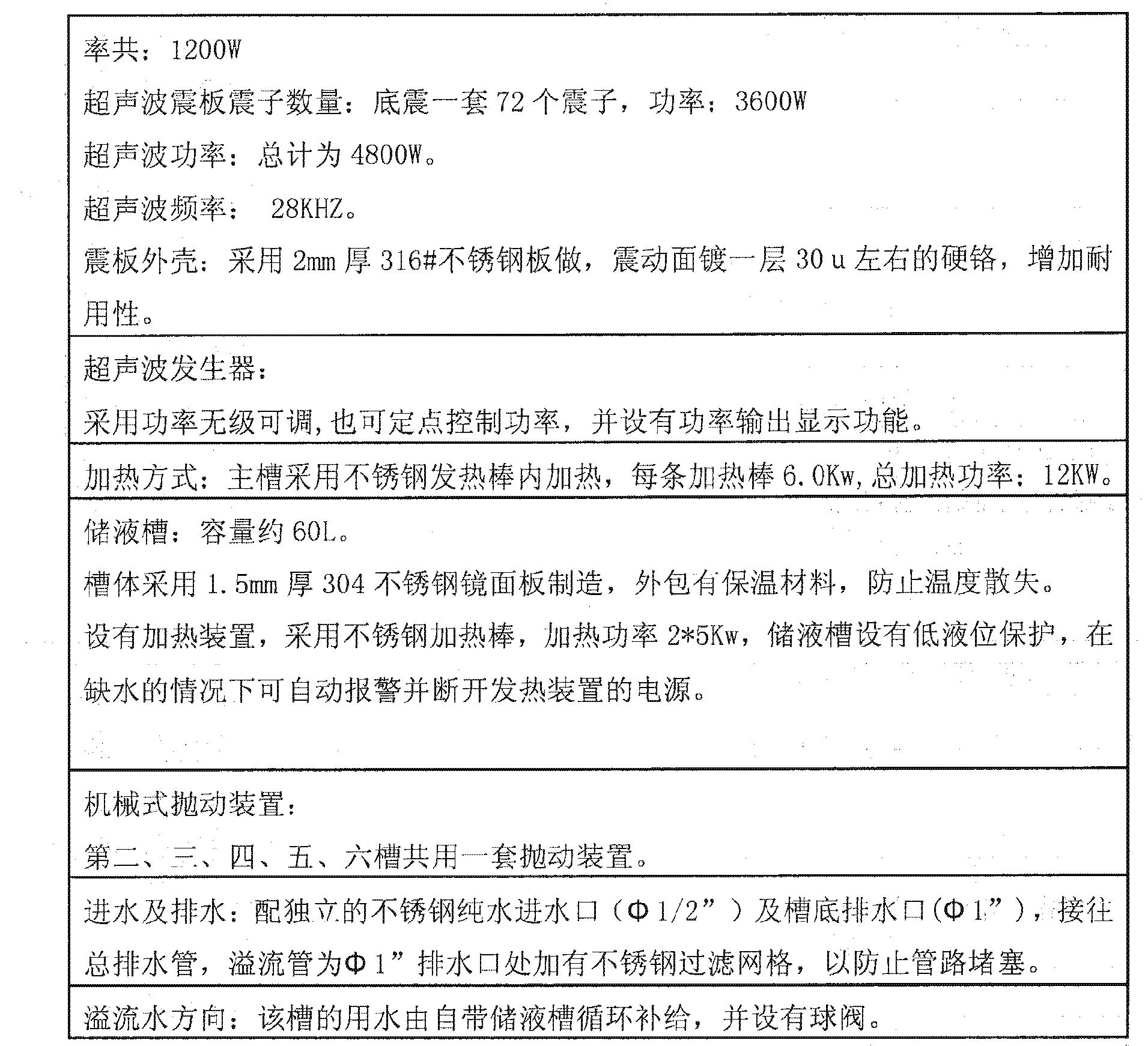 Figure CN204035120UD00111