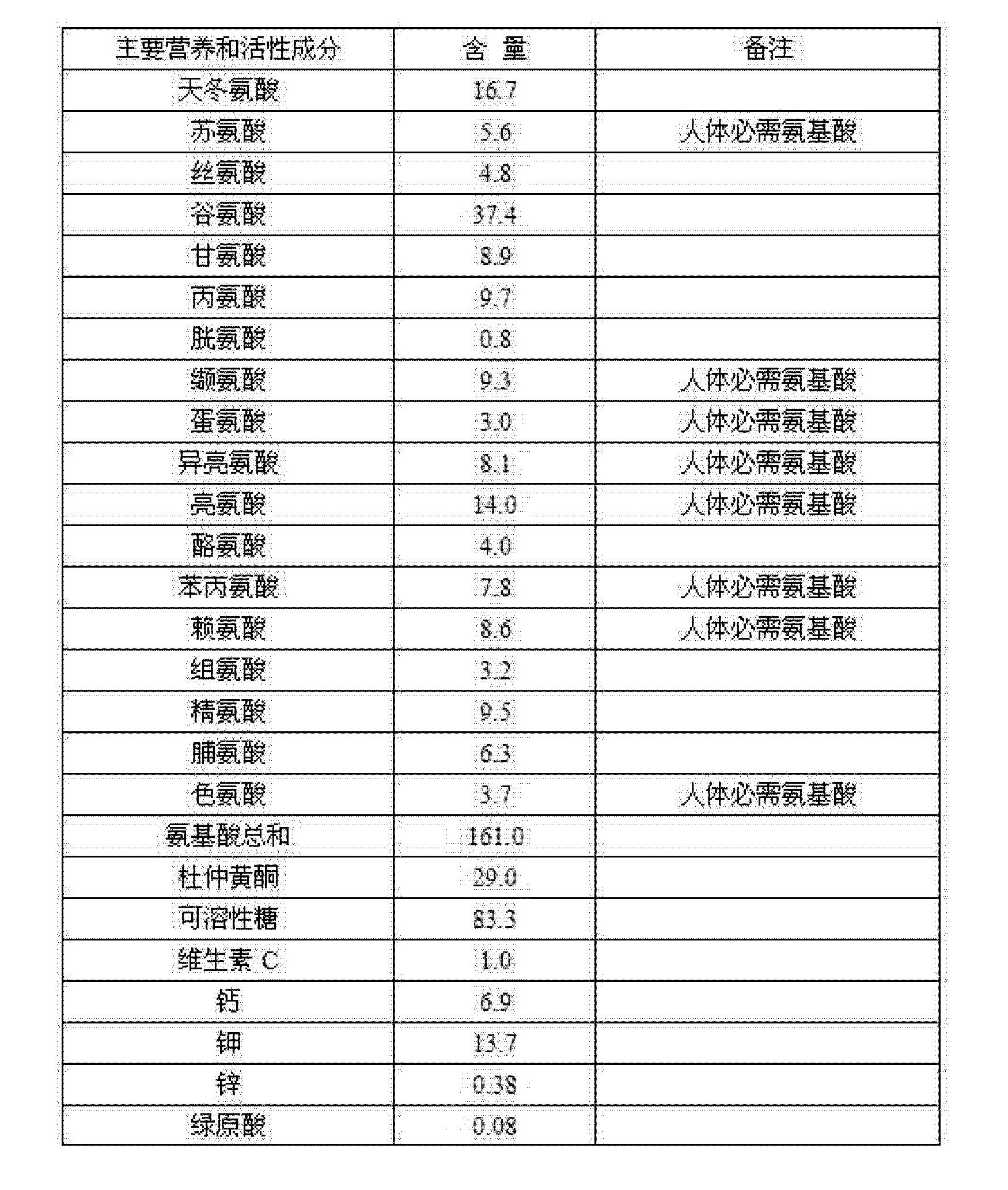 Figure CN102919473BD00071