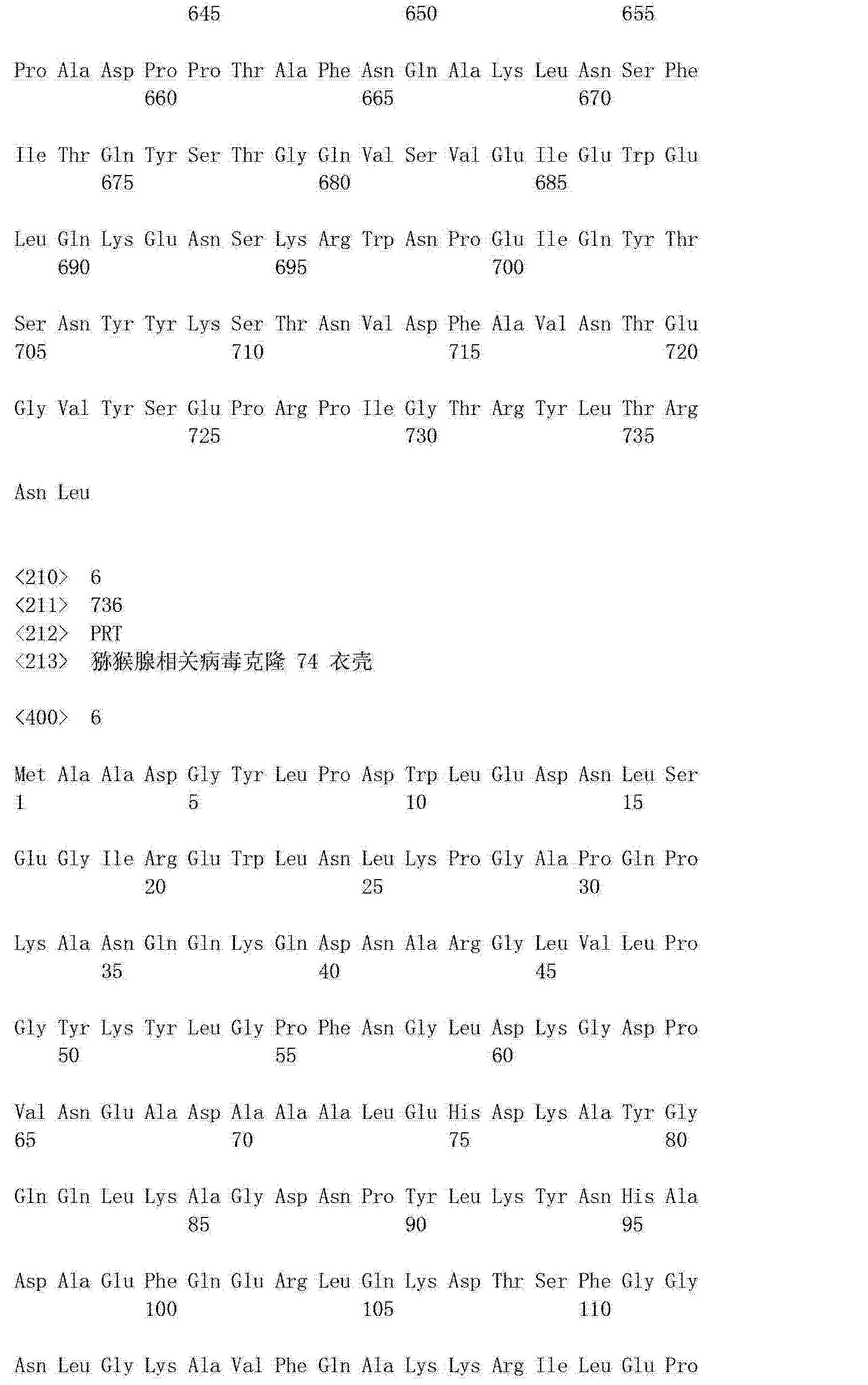 Figure CN102994549AD00471
