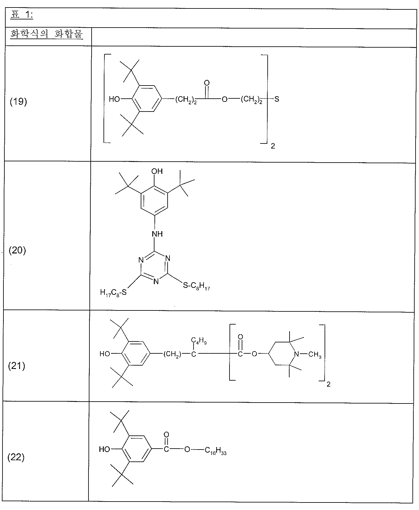 Figure 112008036677090-PCT00022