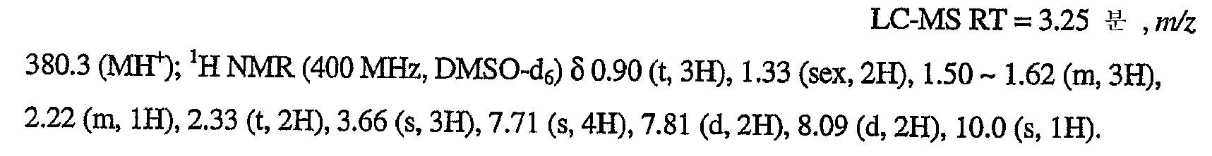 Figure 112007082249387-PCT00131