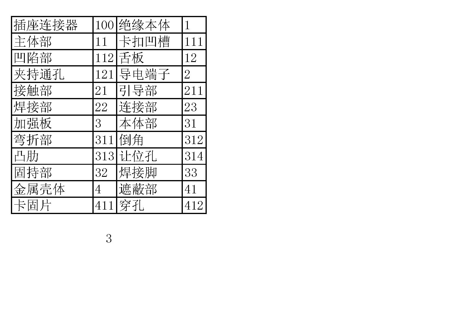 Figure CN202856004UD00031
