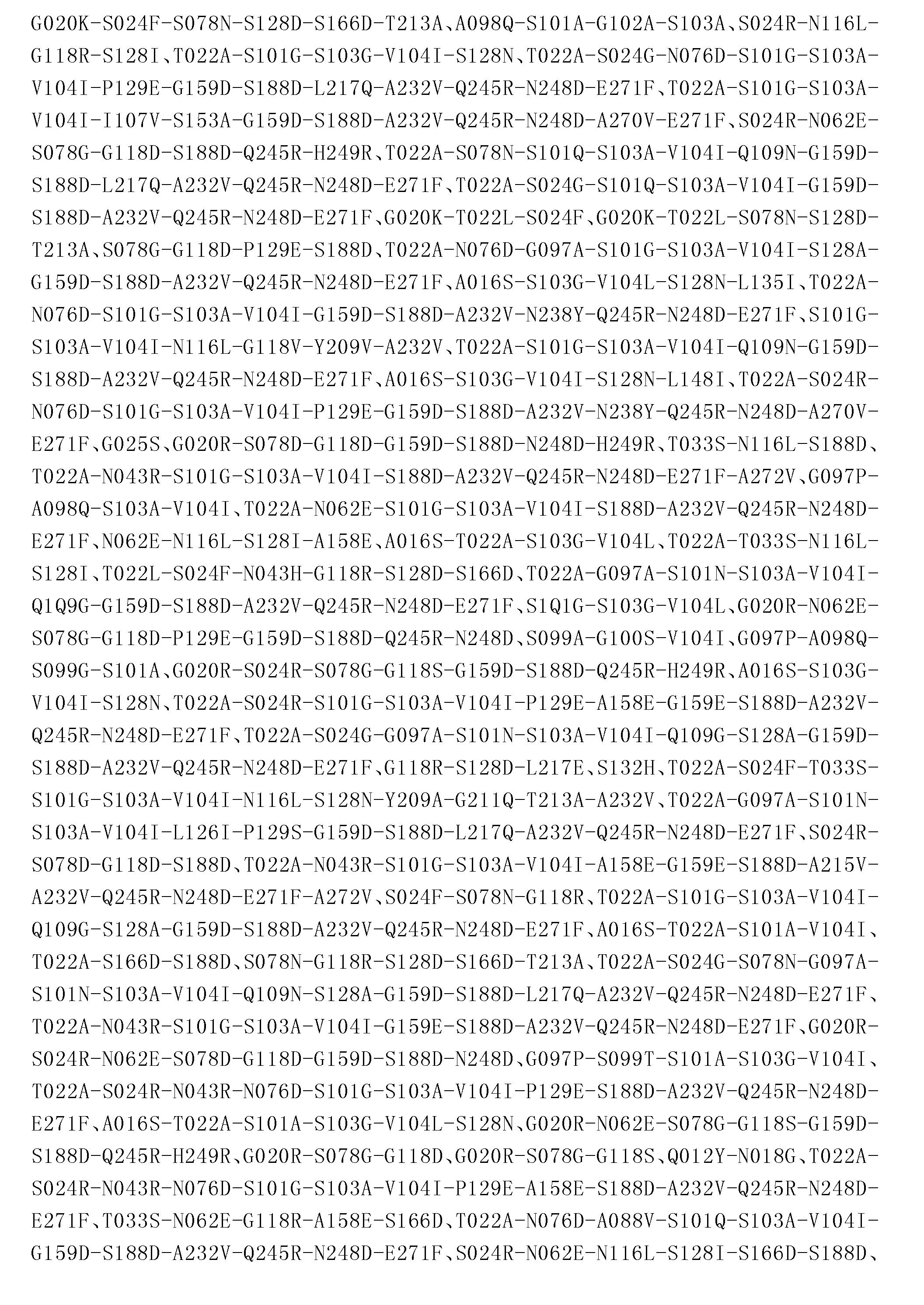 Figure CN103764823BD00841