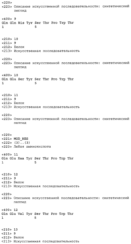 Figure 00000292
