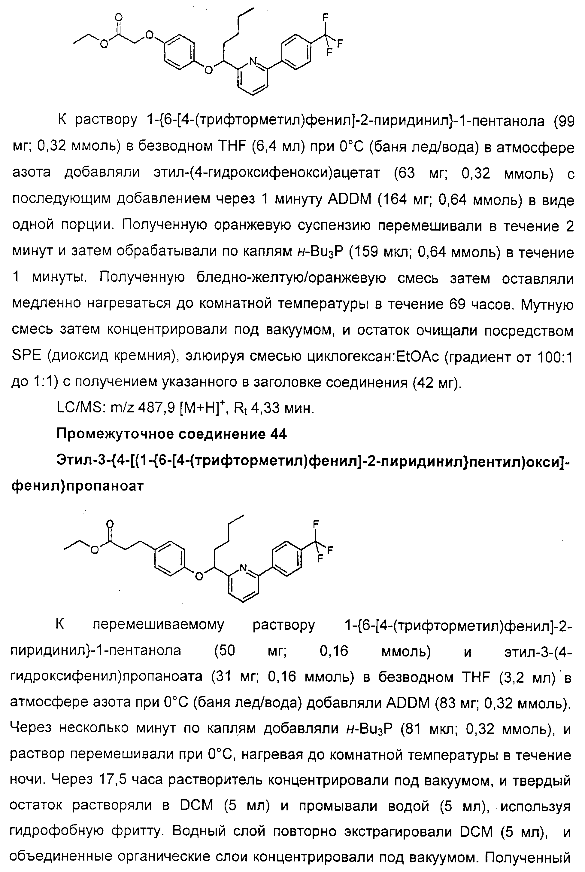 Figure 00000055