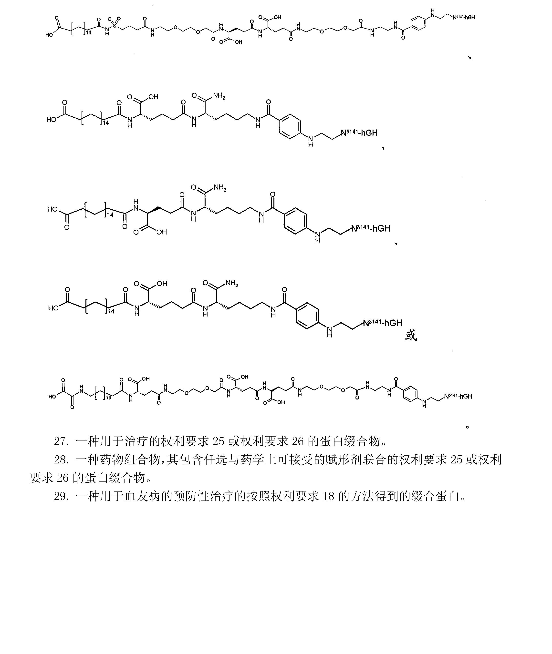 Figure CN102112157BC00111