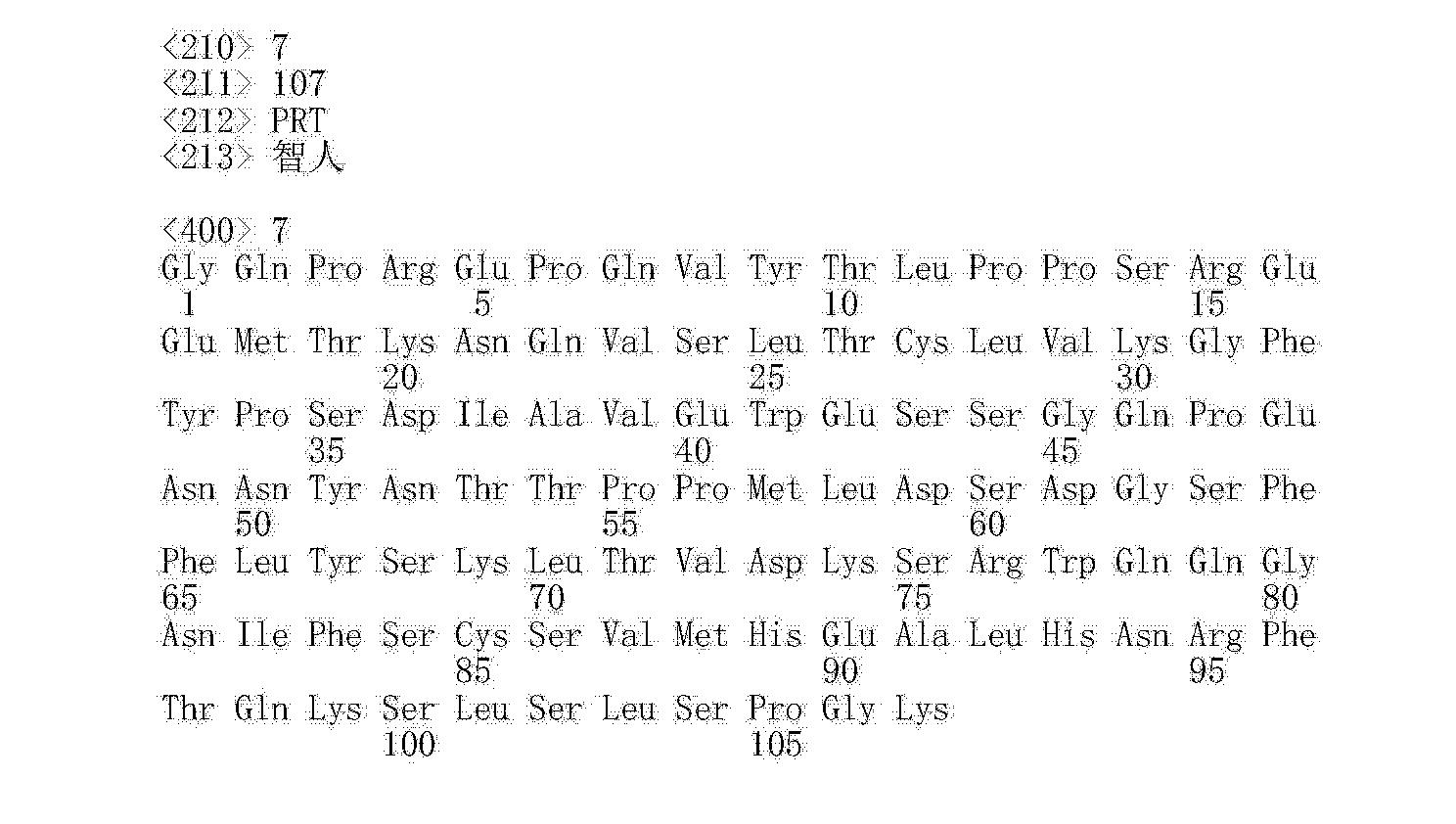 Figure CN103833855AD00311