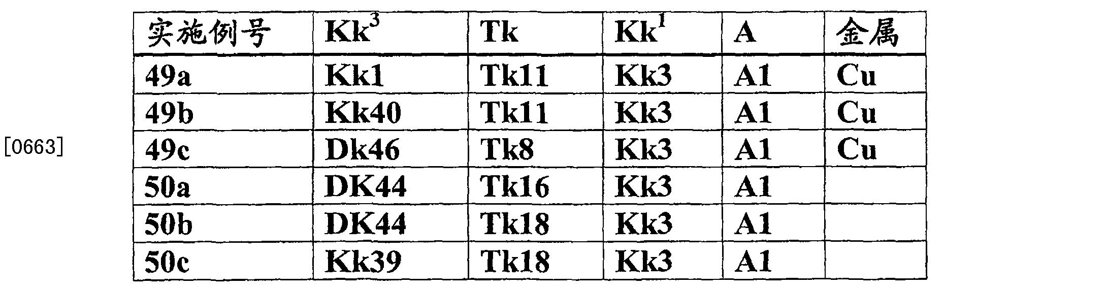 Figure CN101891967BD00841