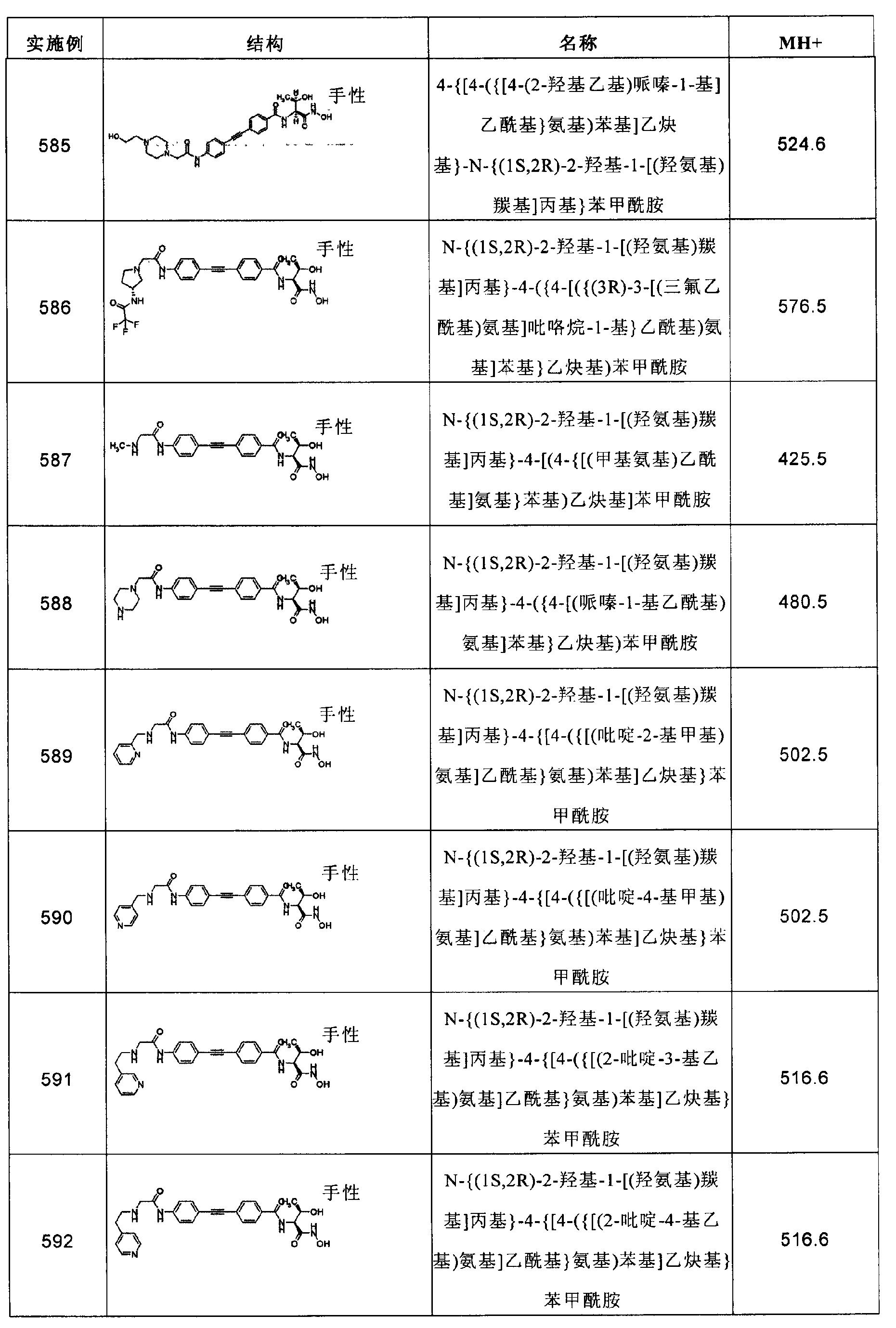 Figure CN102267924AD01931