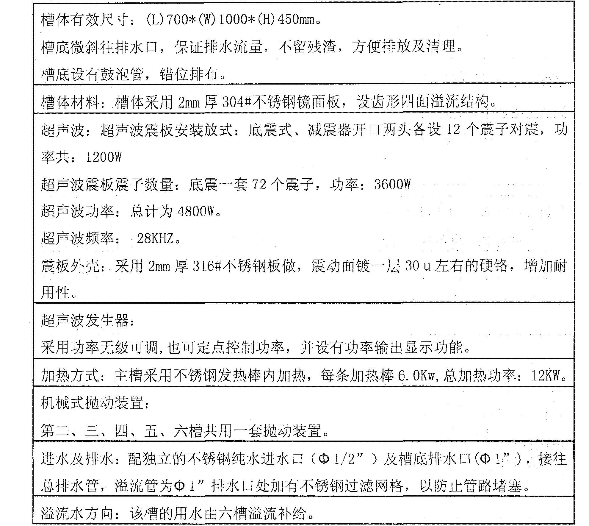 Figure CN204035120UD00101