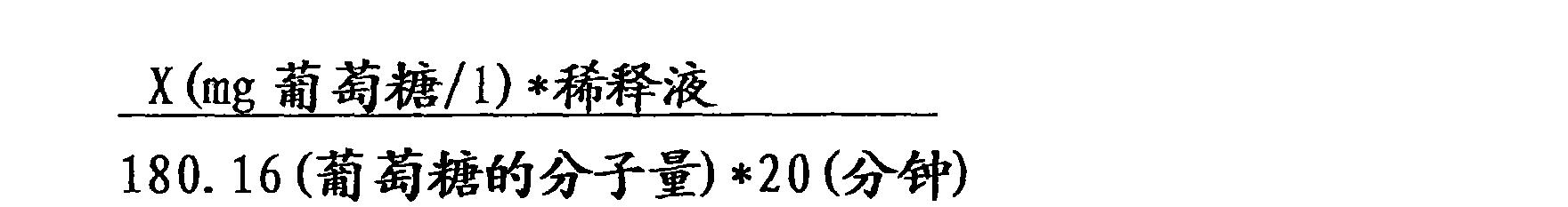 Figure CN102146362AD00481
