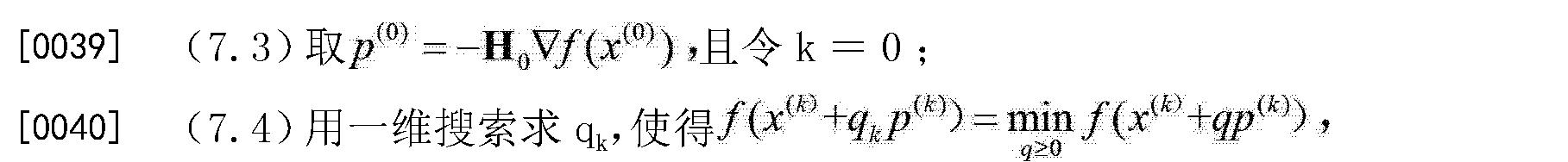 Figure CN102928884BD00073