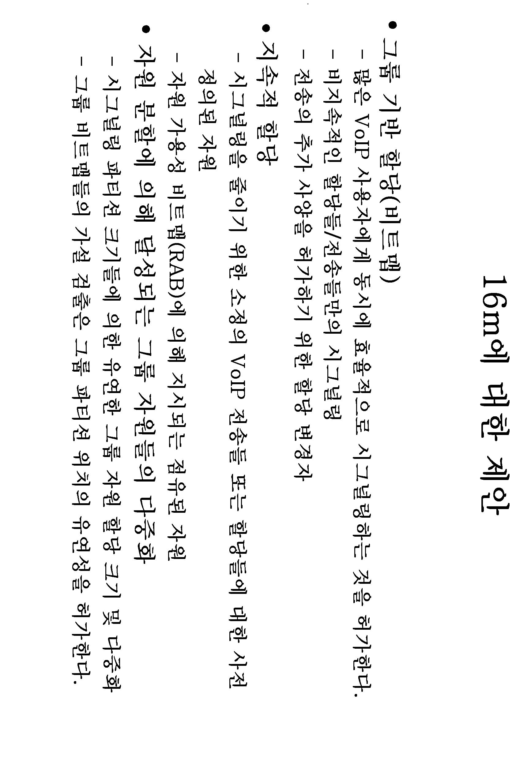 Figure 112016018236900-pat00064