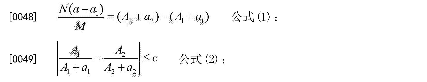 Figure CN104865737BD00071
