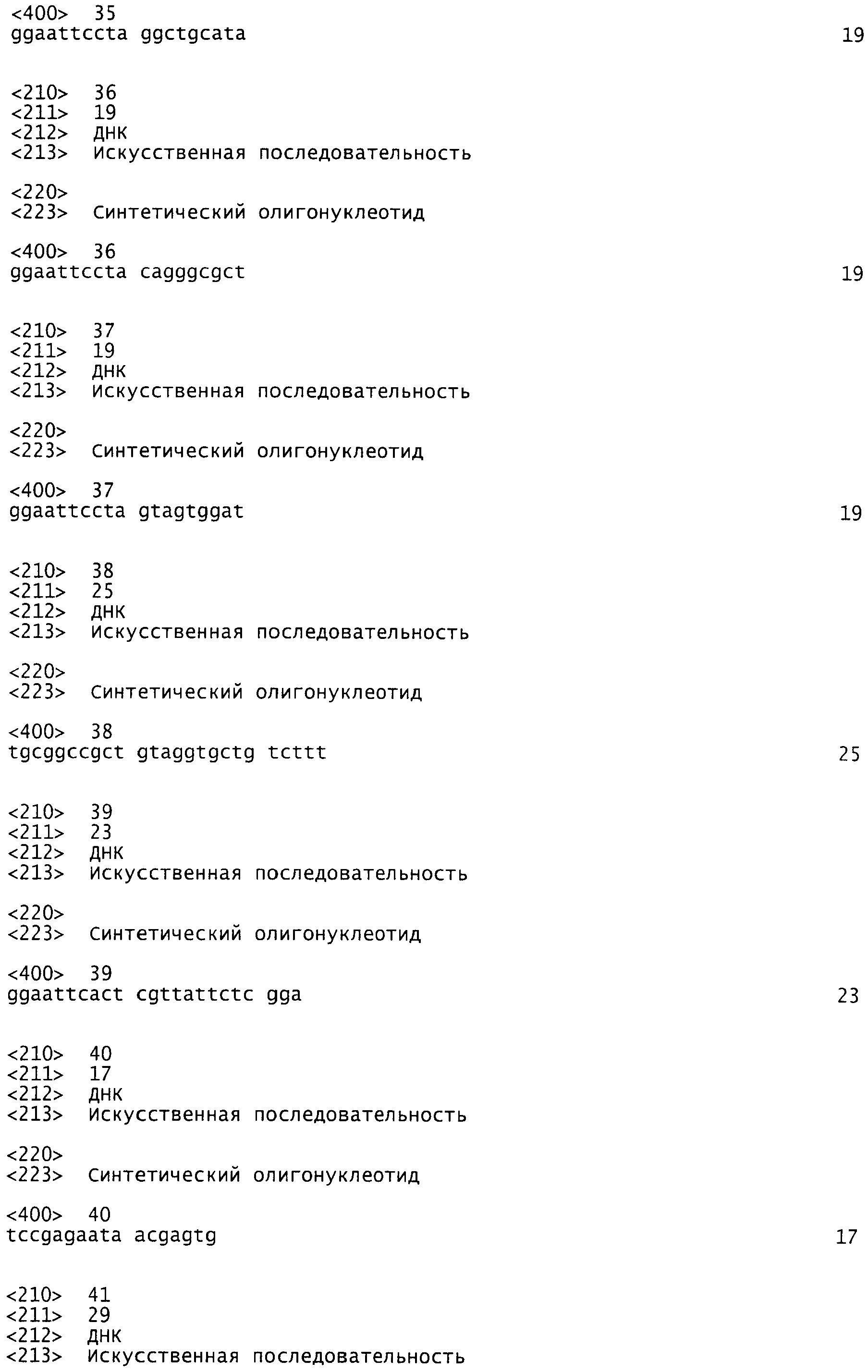 Figure 00000215