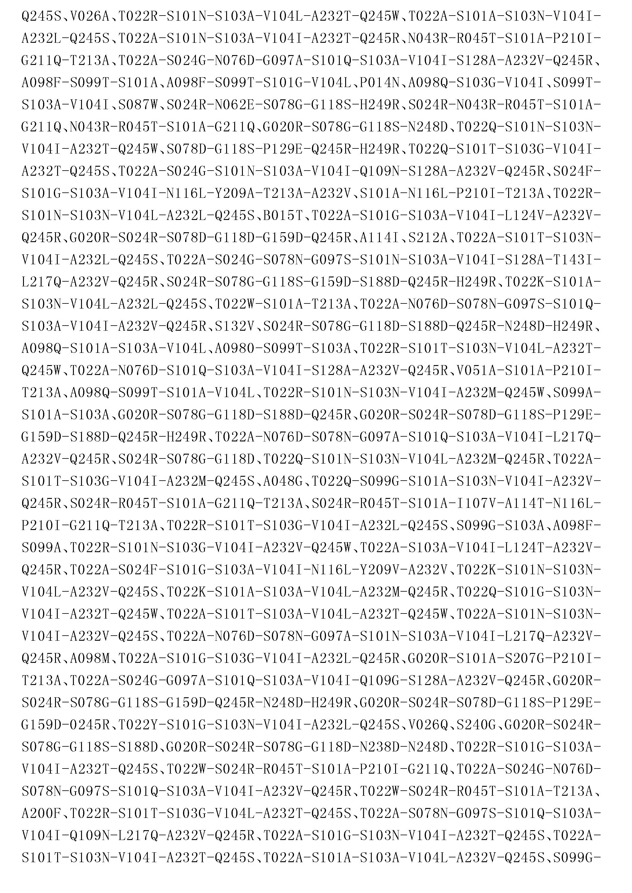 Figure CN103764823BD01121