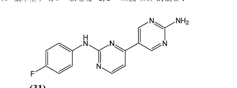 Figure CN103270026AD00791
