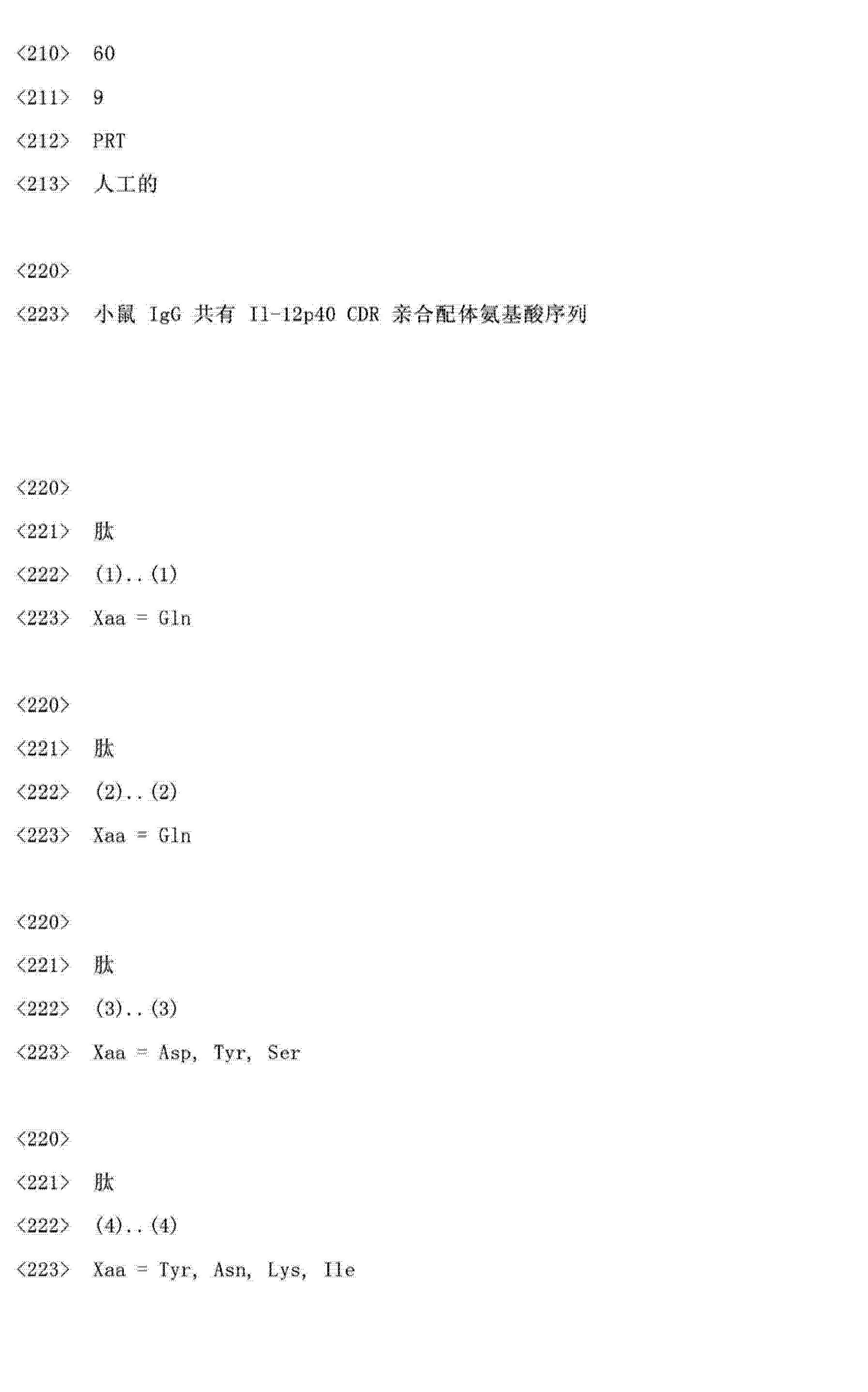 Figure CN103145838AD01691