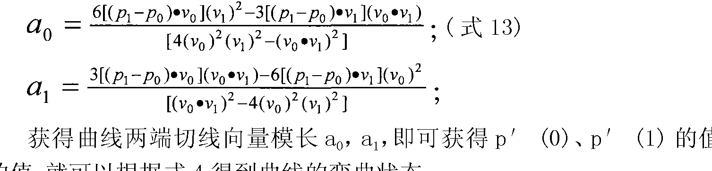 Figure CN101347331BD00092