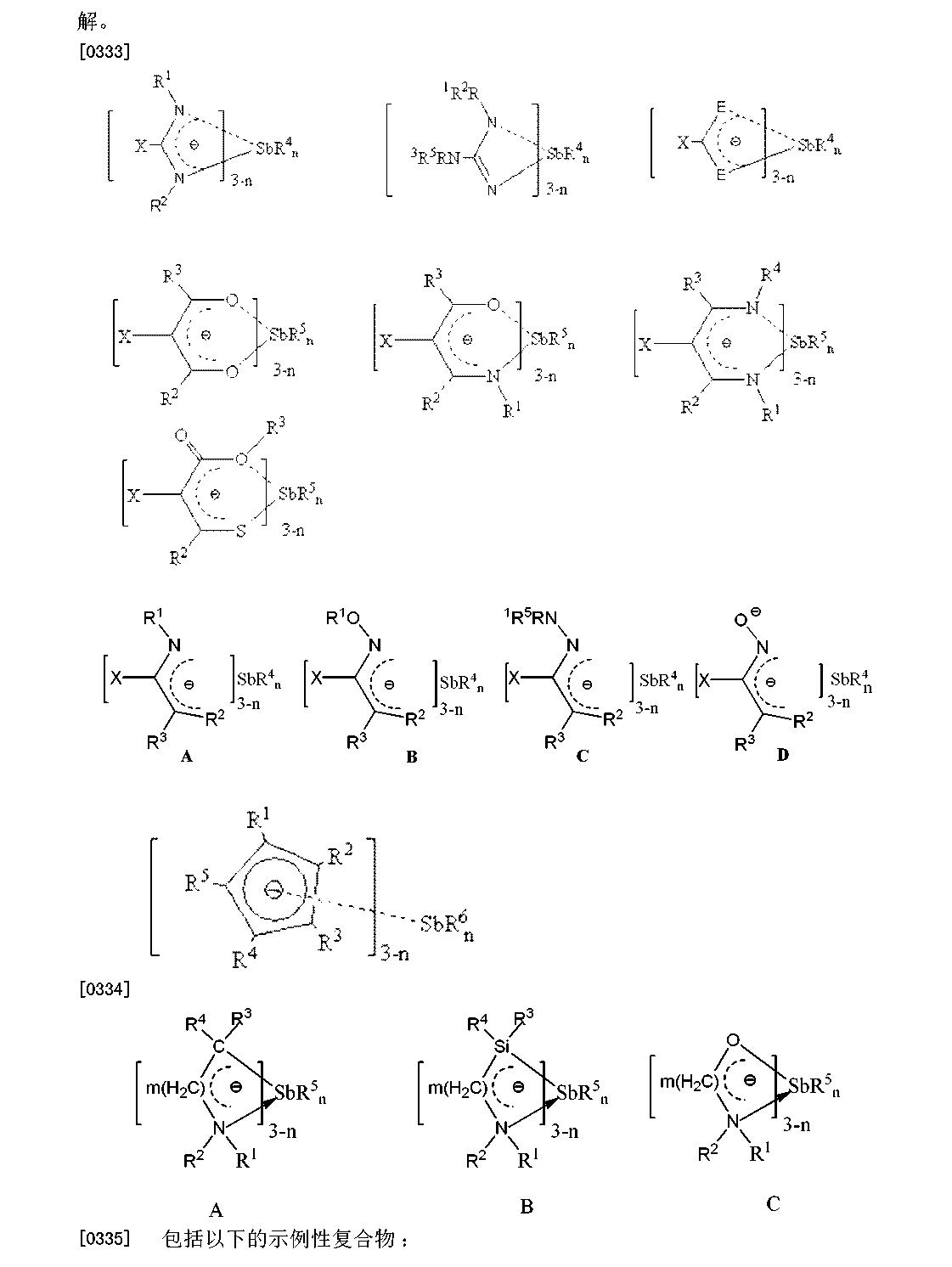 Figure CN102352488BD00311